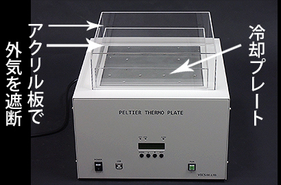 恒温庫ITH-900A実際の使用例