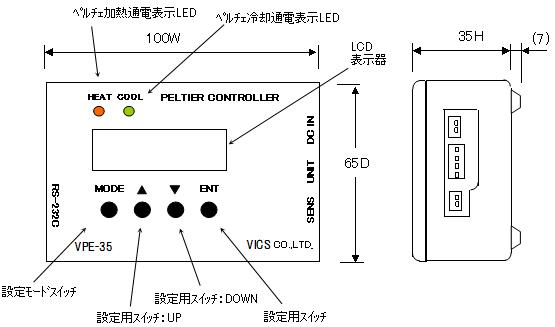 温度コントローラVPE-35外形図