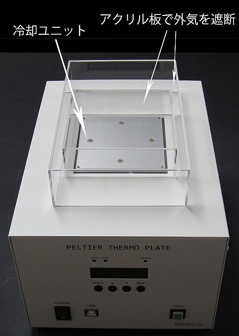 ペルチェ恒温庫ITH-300A実際の使用例