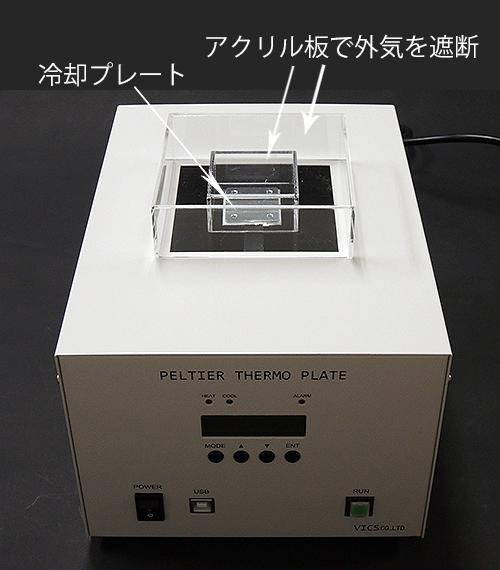 恒温庫ITH-700A実際の使用例