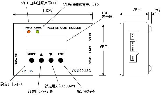 ペルチェ温度コントローラVPE-35-5V外形図